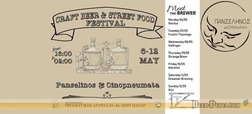 Beer-Pedia.com - Craft Beer & Street Food Festival